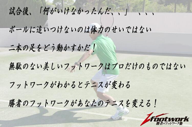 テニスのフットワーク