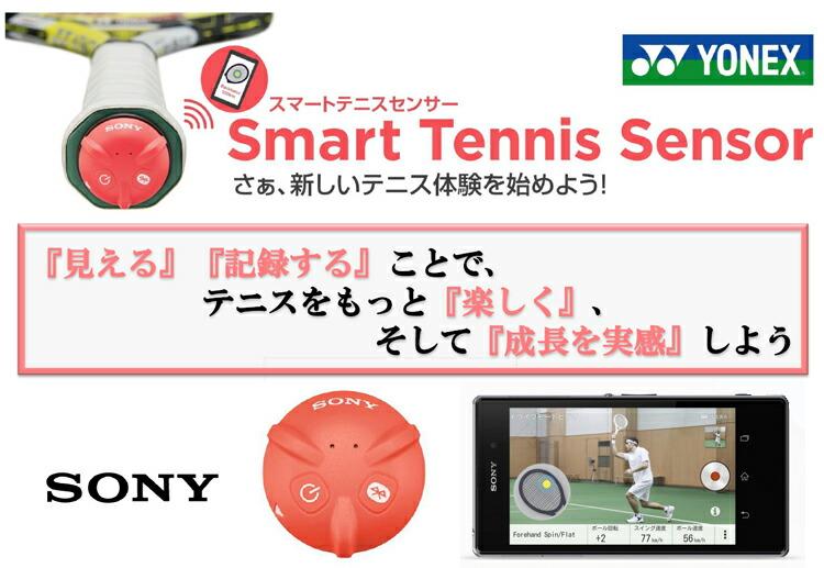 SONYスマートテニスセンサー