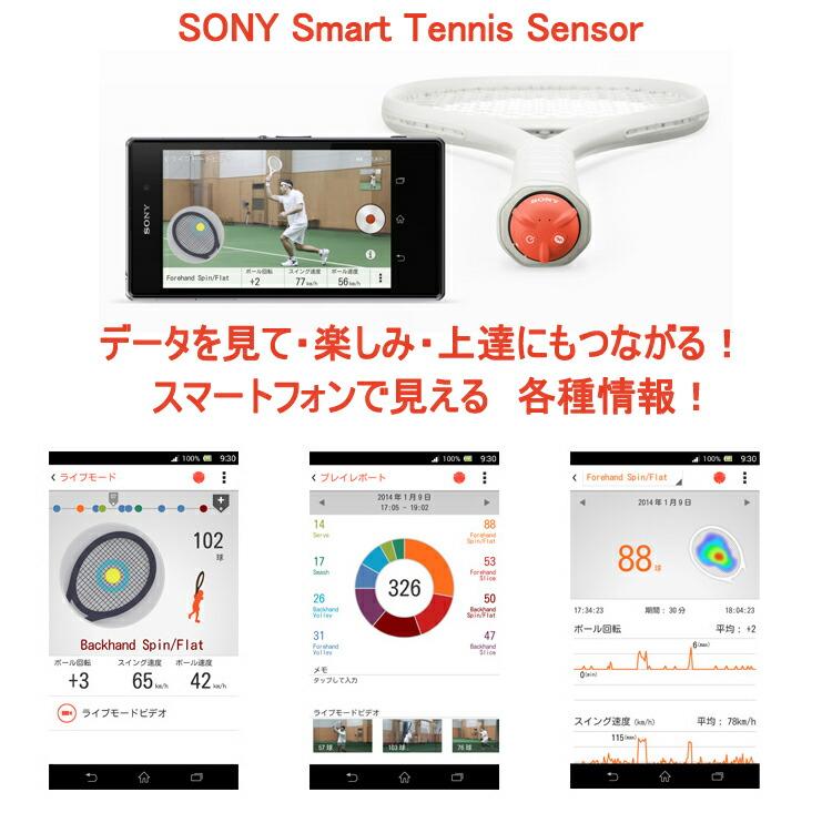 スマートテニスセンサーSSE-TN1