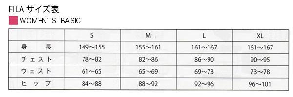 FILAレディースサイズ表