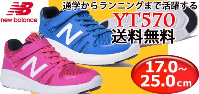 YT570