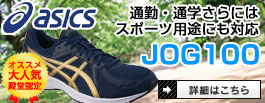 ジョグ100