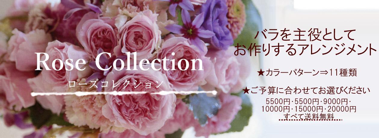 こだわりのバラのアレンジ・花束【ローズ・コレクション】御供え・お中元に