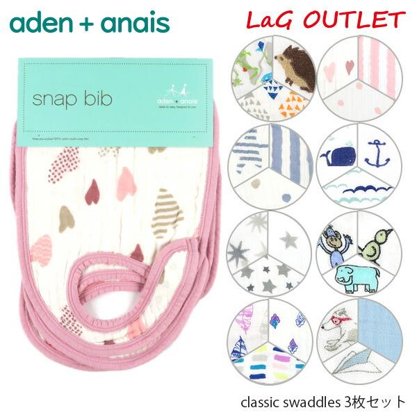 aden + anais エイデンアンドアネイ classic snap bib