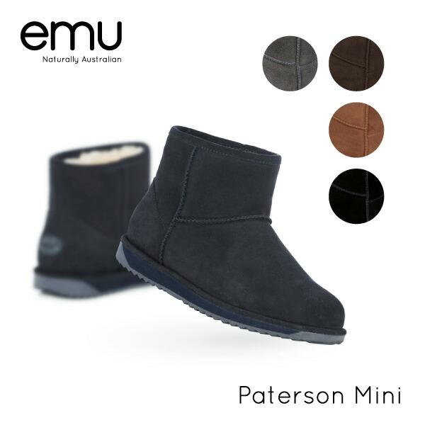 Emu アイテム
