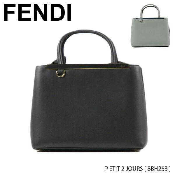 FENDI フェンディ PETIT 2 JOURS 8BH253/3WL