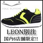 leon別注 ボイルブランシェ