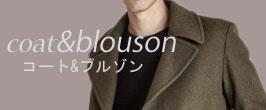 コート・ブルゾン特集