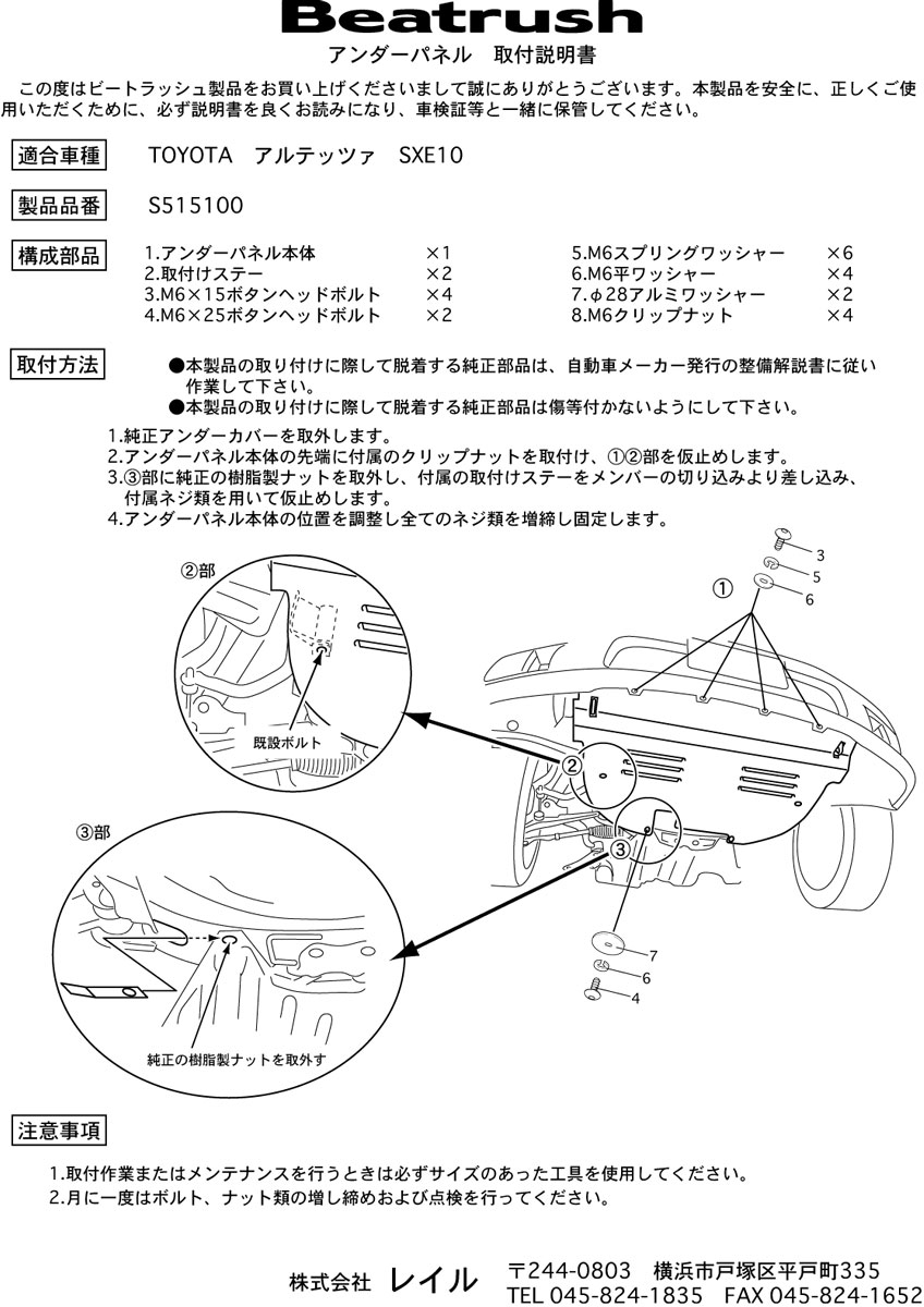 Laile Motorsports Cooling Parts Set Amp Toyota Altezza Engine Diagram Installation Instructions