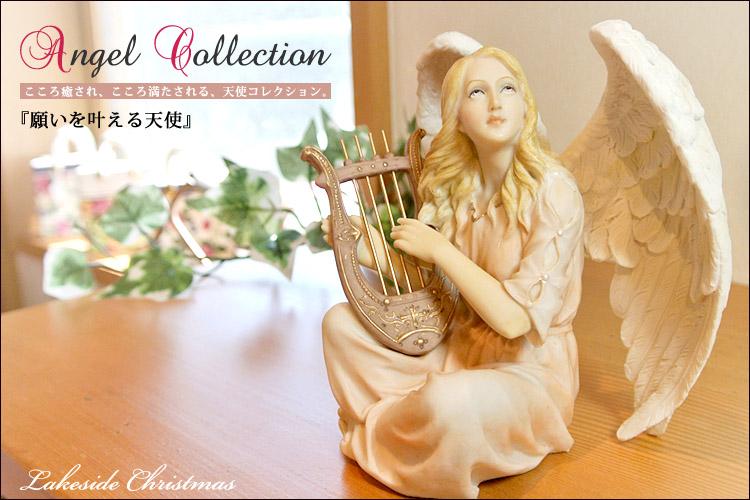 レイクサイドクリスマス 天使コレクション