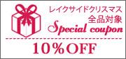 レイクサイドクリスマス 10%OFFクーポン