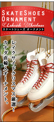 レイクサイドクリスマス クリスタル