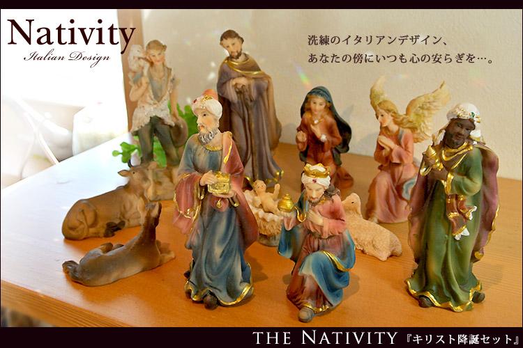 レイクサイドクリスマス Nativityコレクション