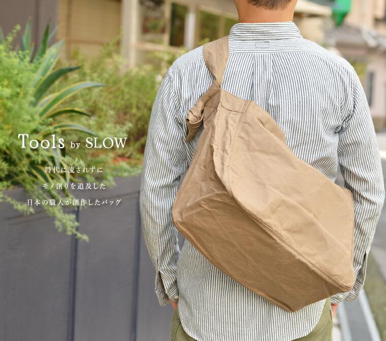 Tools by SLOW 時代に流されずにモノ創りを追及した日本の職人が創作したバッグ