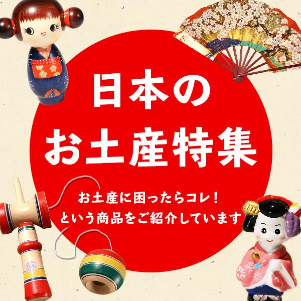 日本のお土産特集