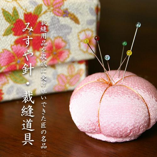 みすやのお裁縫道具