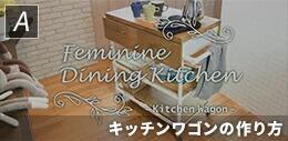 キッチンワゴンの作り方
