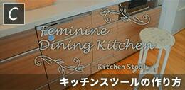キッチンスツールの作り方
