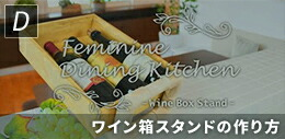 ワイン箱スタンドの作り方