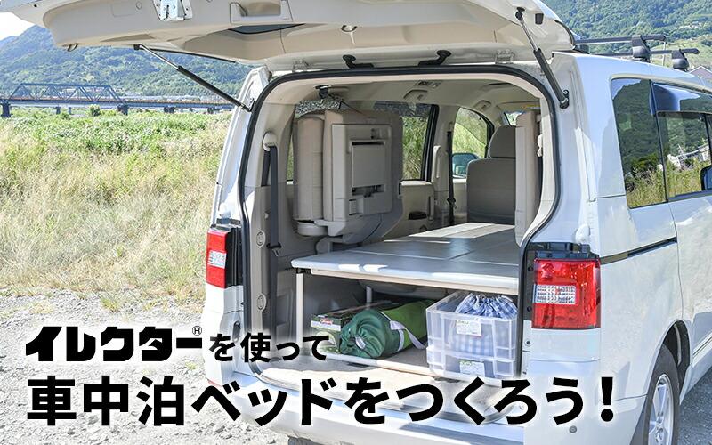イレクターを使って車中泊ベッドを作ろう!