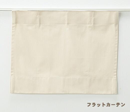 フラットカーテンイメージ