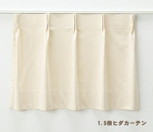 1.5倍ヒダカーテンイメージ