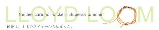 LLOYD LOOM(ロイドルーム)