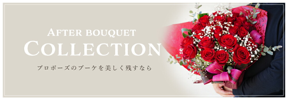 プロポーズの花束を残す