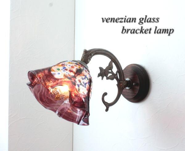 ブラケットランプfc-w10ay-fantasy-smerlate-amethyst