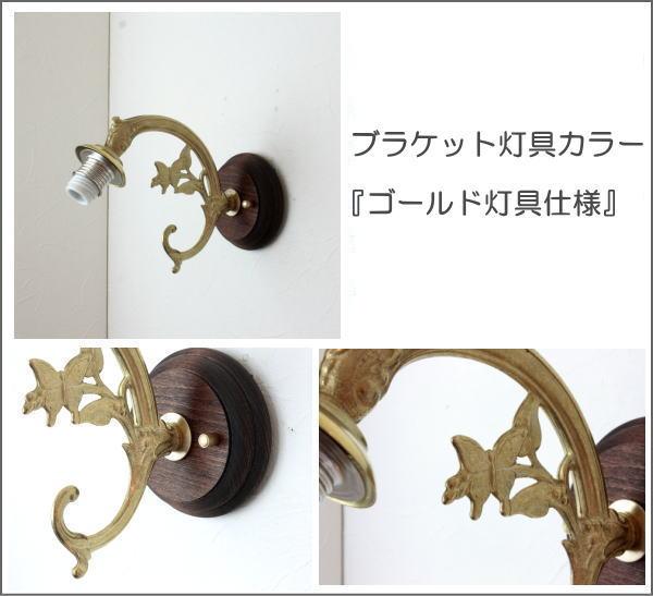 ブラケットランプfc-ww621-goti-p-goto-azure