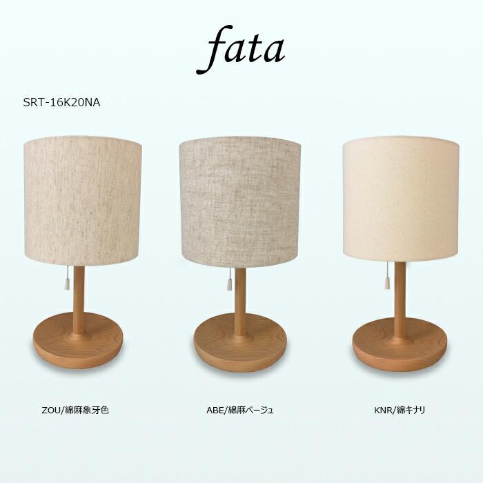 fata テーブルライト