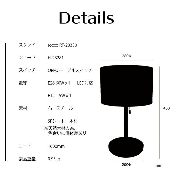 テーブルランプサイズ