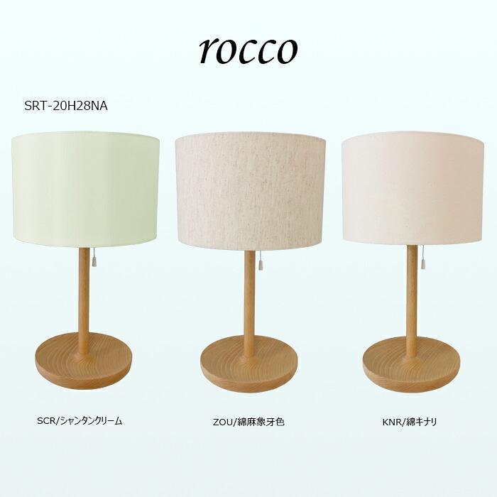 rocco テーブルランプ 小物トレー付き