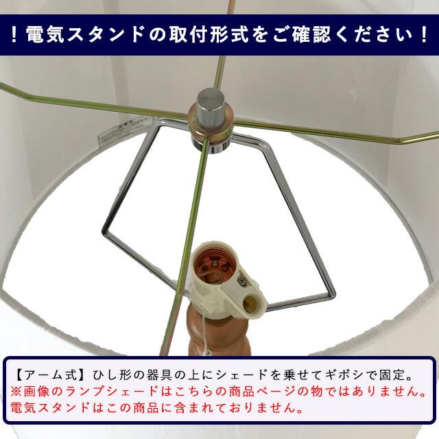アーム式ランプシェード