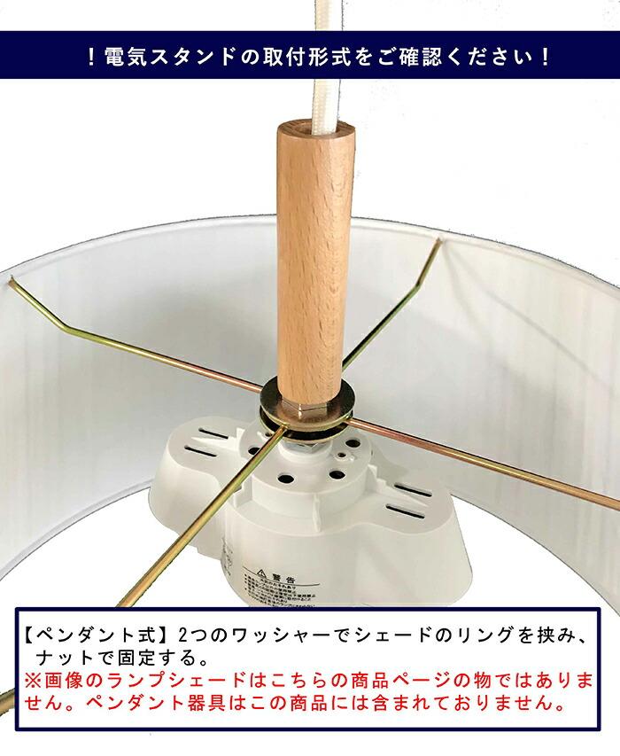 ペンダント式ランプシェード