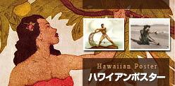 アンティークな絵柄のハワイアンポスター
