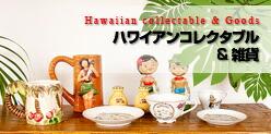 ハワイアンコレクタブル&雑貨