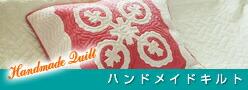 アップリケも手縫いで仕上げたハンドメイドのハワイアンキルトのベッドカバー,マルチカバー,ソファーカバーの紹介