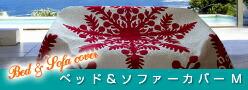 アップリケも手縫いで仕上げたハンドメイドのハワイアンキルトのベッドカバー,マルチカバー,ソファーカバーのシングル,セミダブルサイズの紹介