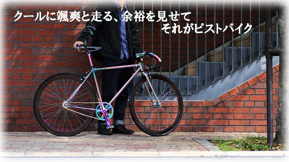ピストバイク