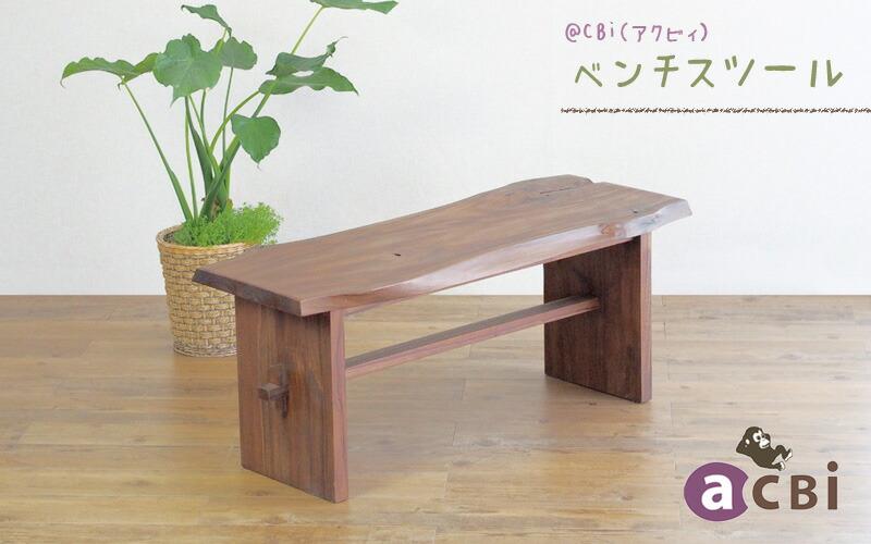 アジアン家具アクビィチーク無垢木製ベンチスツール