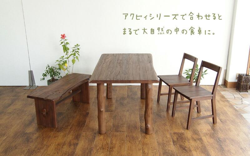 自然の形をそのまま活かしてつくられたこだわりの無垢木製テーブル