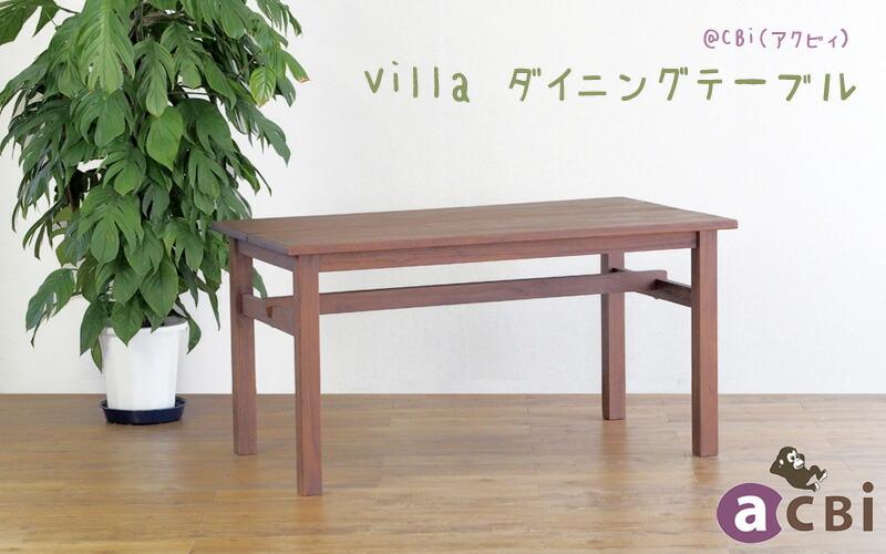 アクビィチーク木製villaダイニングテーブル