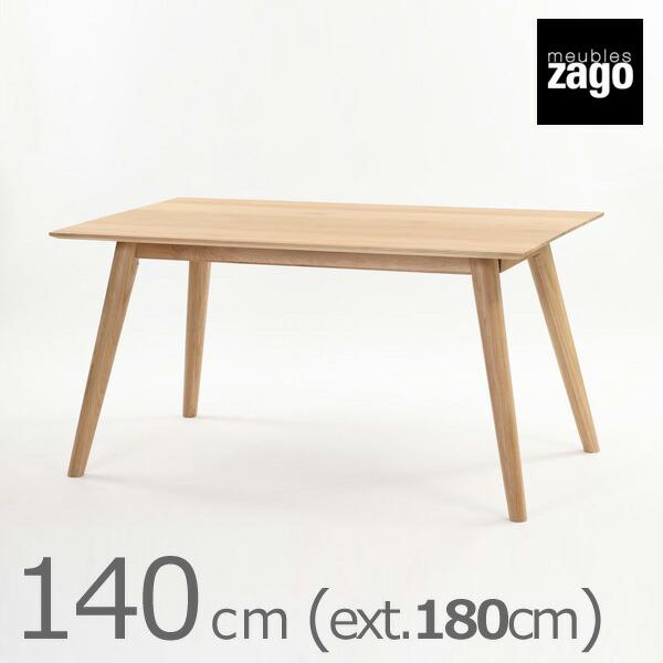 北欧家具ZAGO ダイニングテーブル