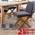 アジアン家具 ダイニングチェア モダン チーク 木製 北欧 インテリア デザイナーズ