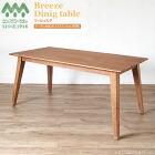 アジアン家具 ダイニングテーブル モダン 伸縮式 エクステンションボード別売 チーク 木製 北欧 インテリア デザイナーズ  テーブル