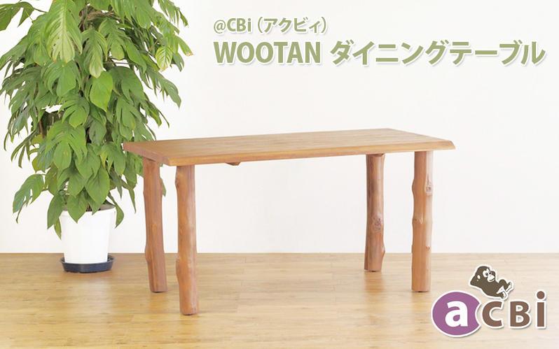 アクビィチーク木製WOOTANダイニングテーブル