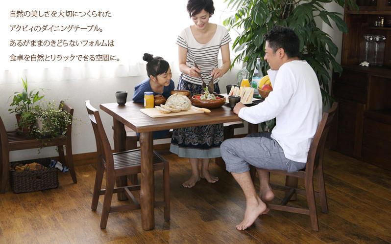 アジアン家具アクビィ チーク無垢木を贅沢に使用しつくられた木製ダイニングテーブル140cm幅タイプ