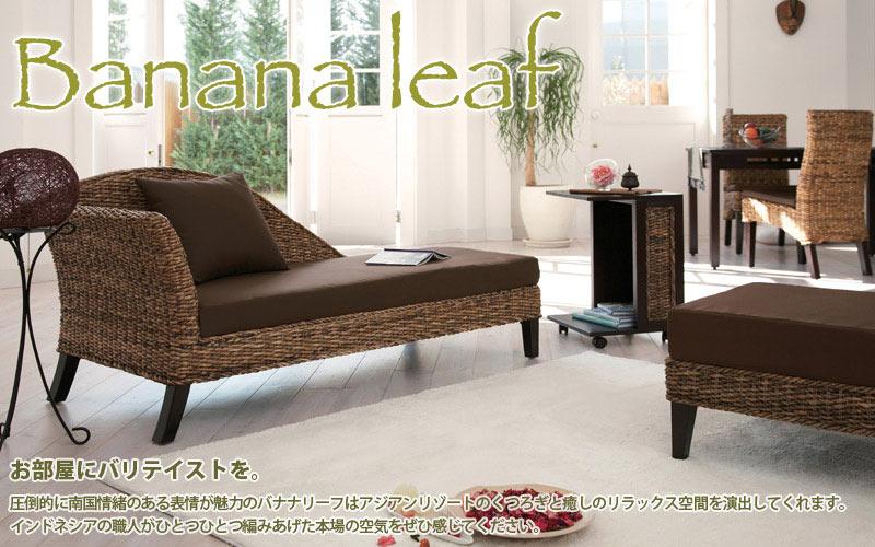 お部屋をインドネシアのバリテイスト。アジアン家具の王道インテリア。バナナリーフ、アバカでできたインテリアシリーズ