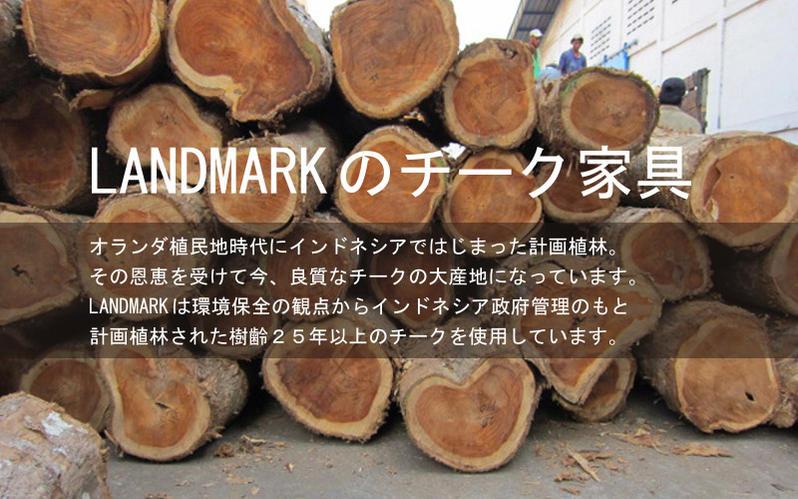 チーク無垢木製家具